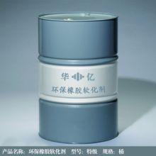 供应浙江地区软化剂配方分析、配方还原,专业效率有保障