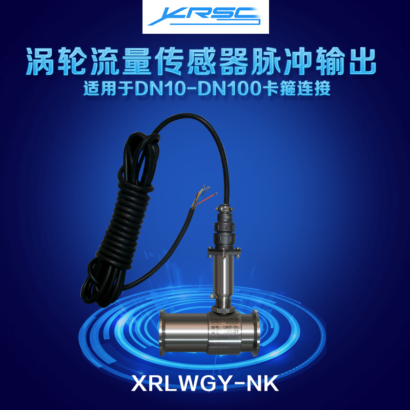 北京鑫瑞思创卡箍链接 脉冲信号涡轮流量计