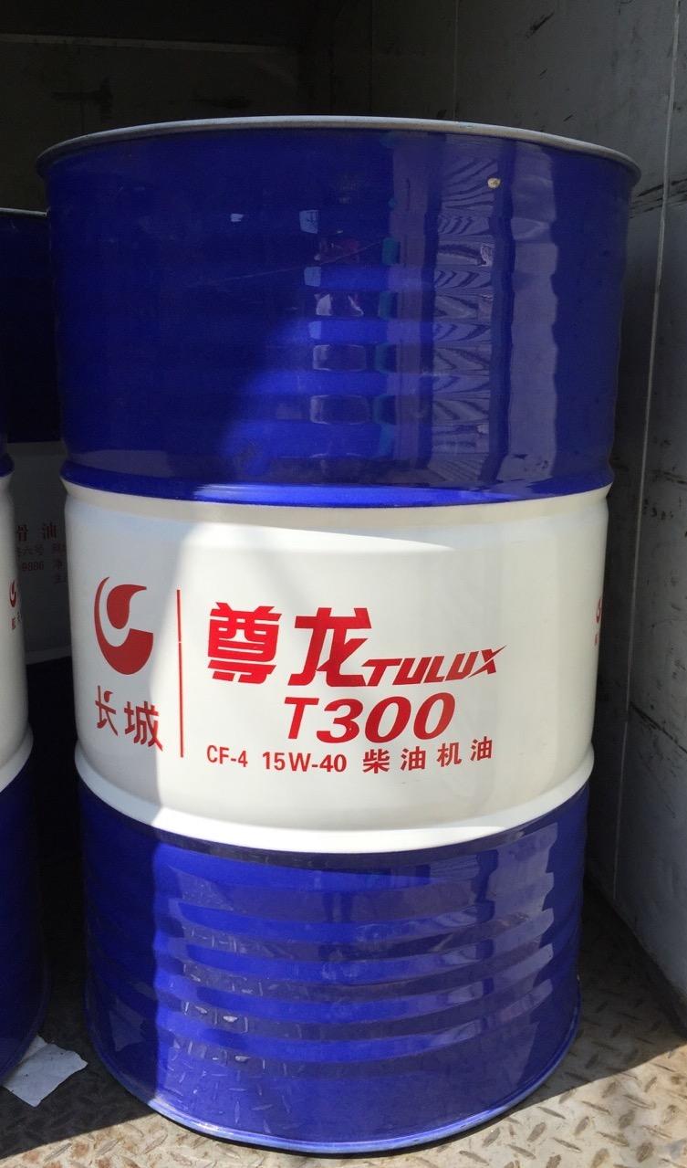 供应正品长城尊龙T300CF柴油机油