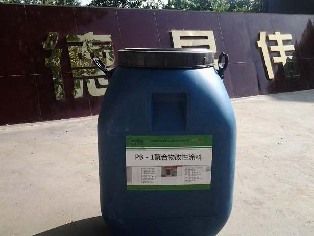 PB-1聚合物改性涂料|聚合物防水剂