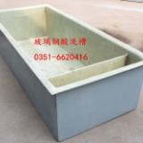 供应酸洗池能不能用玻璃钢制作  玻璃钢酸洗池  玻璃钢酸洗设备  耐酸防腐酸洗槽
