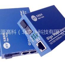 北京汉源高科千兆一光两电光交换机,光纤收发器,光电转换器生产供应商