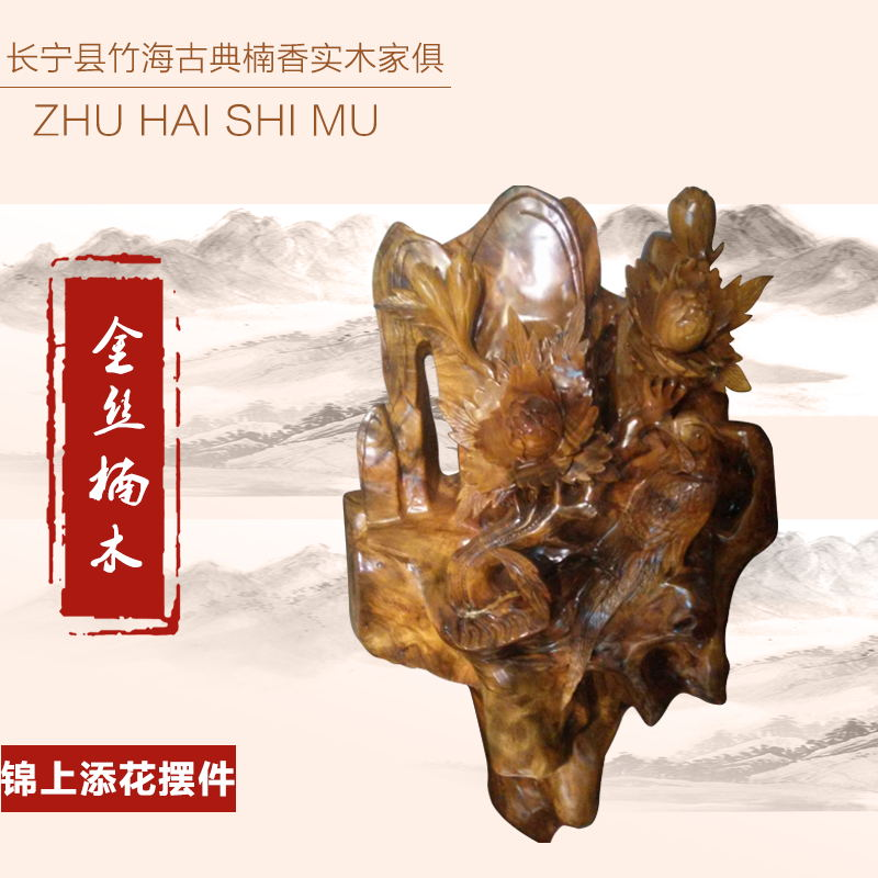 厂家供应工厂直销古典楠香木锦上添花摆件市场批发价格楠木香价格
