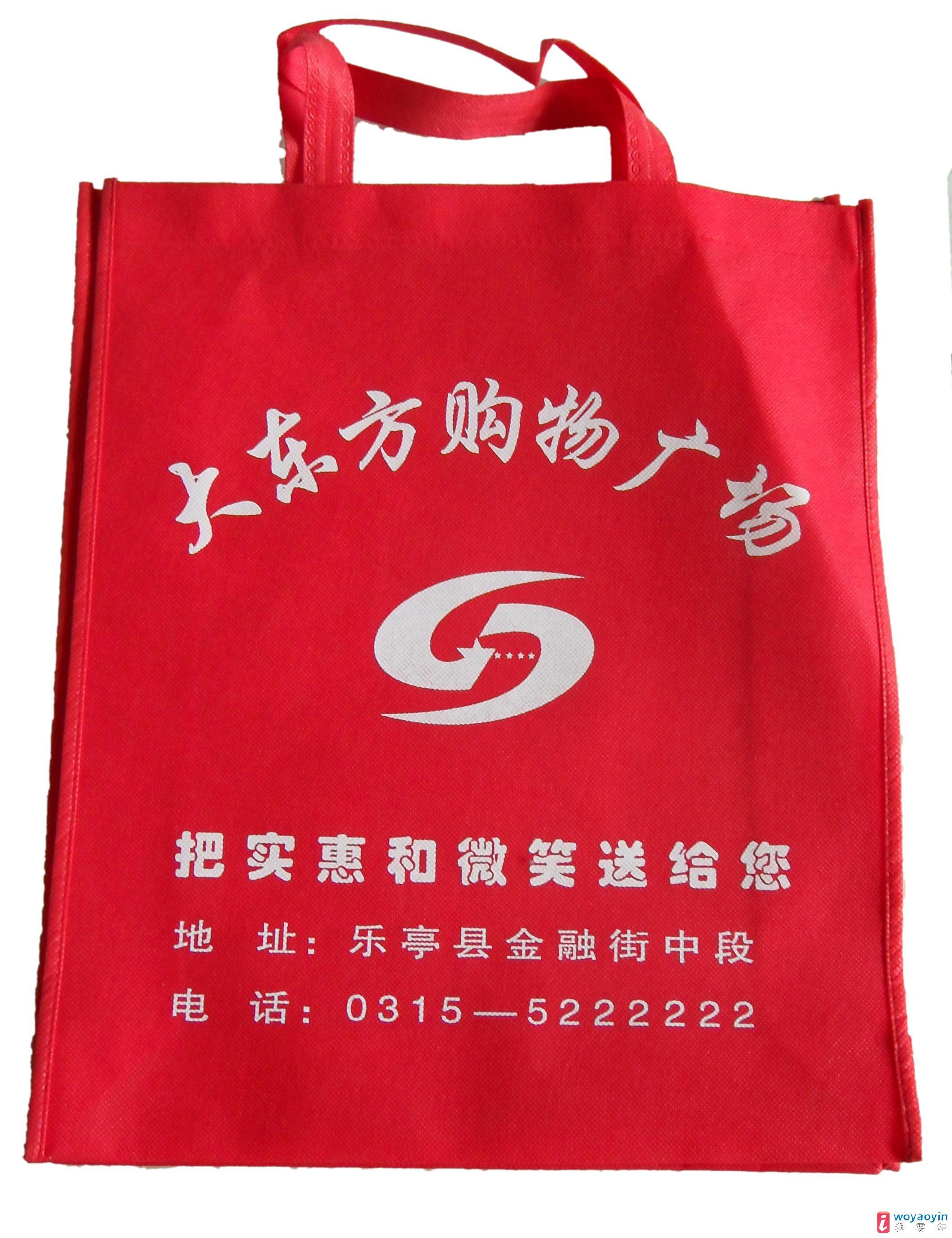 北京无纺布袋供应商 环保无纺布袋定做价格  哪里的无纺布袋便宜