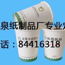西安凤泉纸杯纸碗定做,塑料杯定做 豆浆杯定做批发