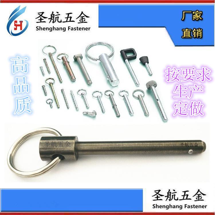 供应 定位销,钢丝绳插销,拉钉销,钢珠插 广东