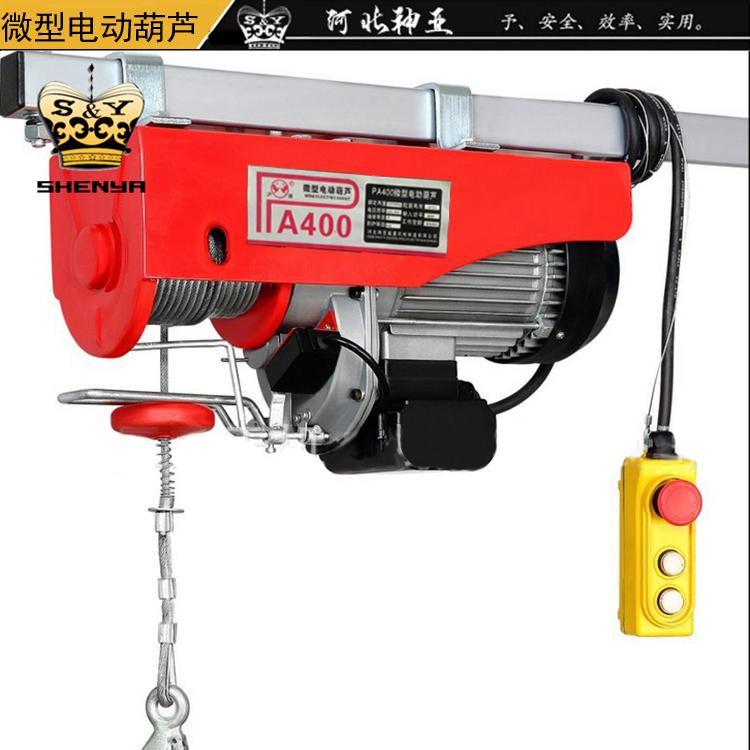 pa400微型电动葫芦批发