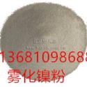 雾化镍粉,焊材专用,喷涂用镍粉图片