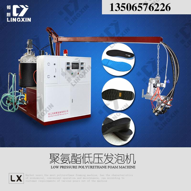 供应聚氨酯内增高低压发泡机
