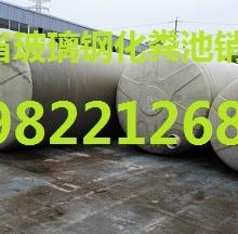 供应新疆玻璃钢化粪池总供13982212687鑫源专业生产玻璃钢化粪池和塑料检查井厂家销售批发