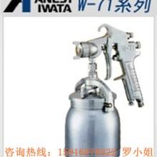 供应岩田W-71-4S吸上式铝合金油漆喷枪