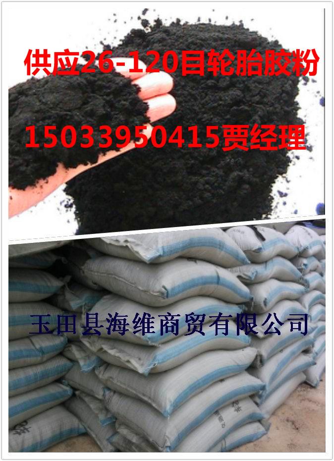 供应厂价直供轮胎精细胶粉