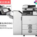 龙华理光(RICOH) 彩色复印,龙华打印机出租,清湖复印机出租