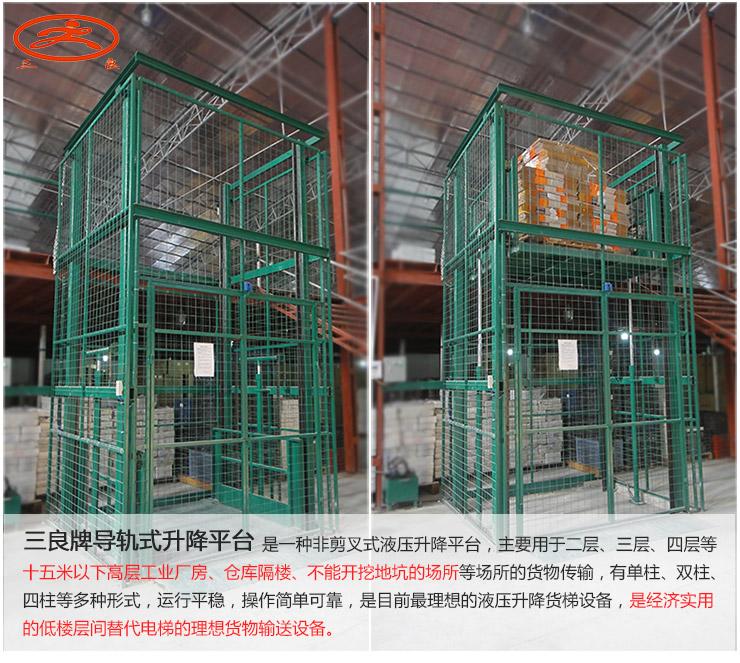 供应固定四柱导轨式液压升降货梯