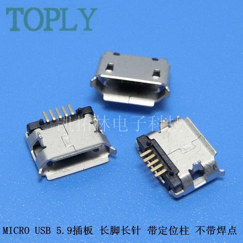 MICRO USB 5P 母座 牛角插板 连接器