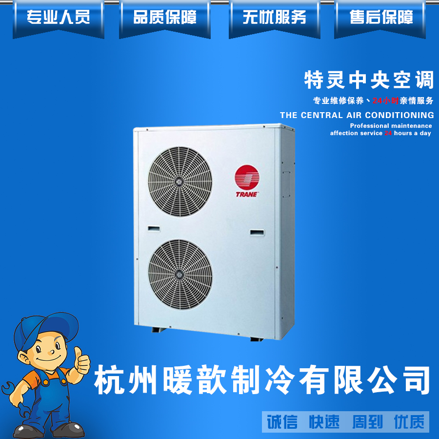 特灵空调维修电话 (各中心)%售后服务网站电话