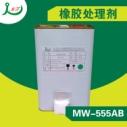 东莞迈腾橡塑材料供应用于橡胶的处理剂MW-555A/B橡胶处理剂 厂家直销 有意请询价 可线下洽谈