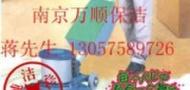 南京金陵家政保洁便民服务网
