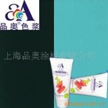 供应用于调色的酞菁绿-水性色浆