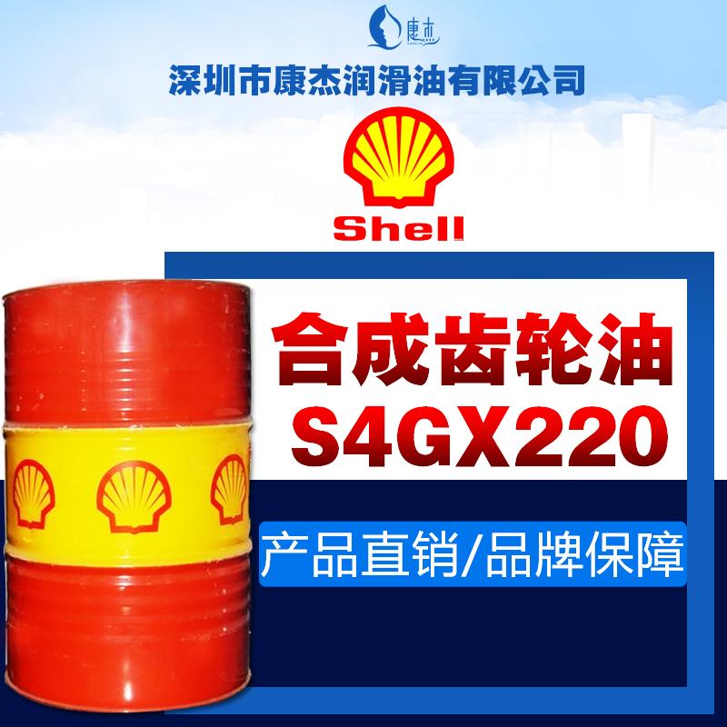 供应用于车用的壳牌S4GX220合成齿轮油 合成齿轮油直销 壳牌合成齿轮油