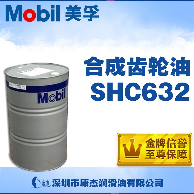 供应用于车用的美孚SHC632合成齿轮油 车用齿轮油 优质合成齿轮油