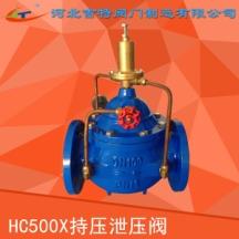 供应河北吉特HC500X持压泄压阀厂家直销 止回水力控制阀阀厂家批发