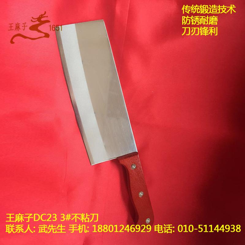 北京王麻子DC13-3 3#日式厨刀不锈钢厨刀套装