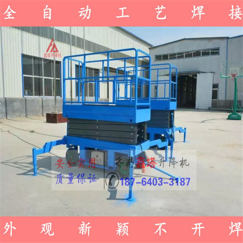 供应吉林移动剪叉式液压升降平台,液压升降机价格,升降机厂家