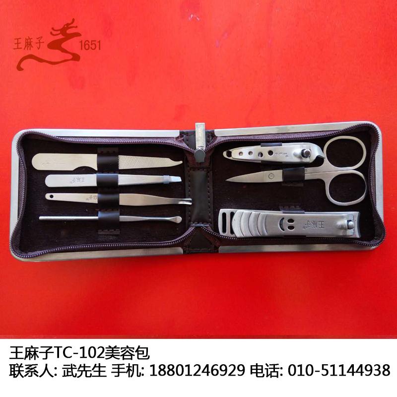 北京王麻子7G-2美容包厂家批发美容套装