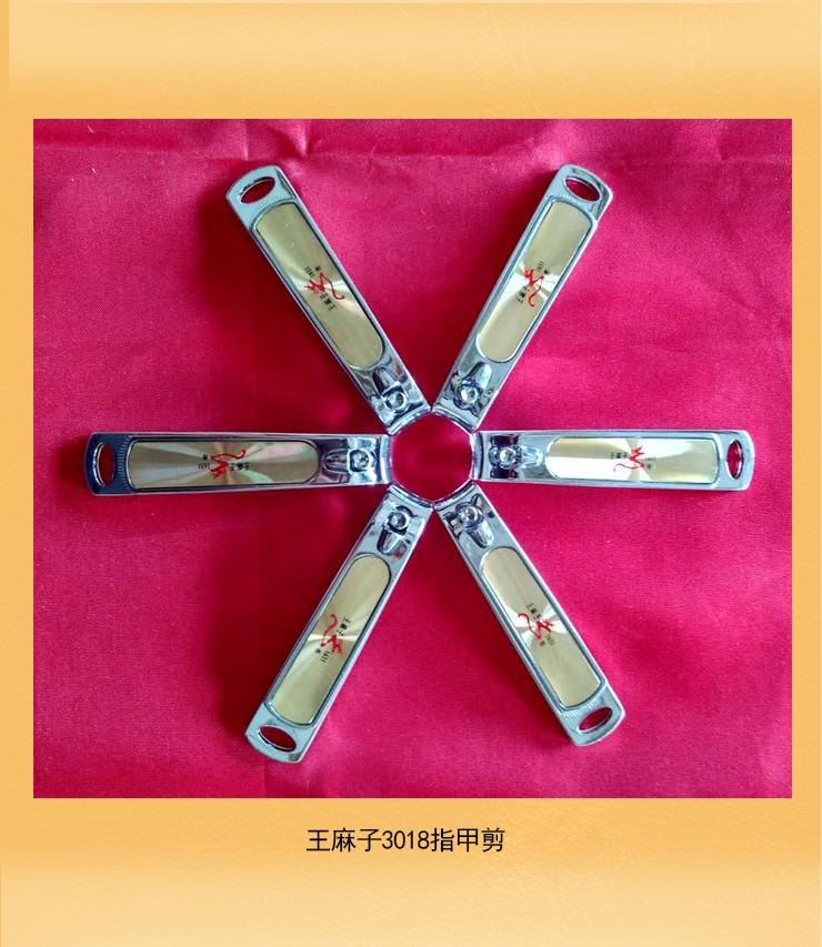 北京王麻子3018指甲剪 指甲钳 指甲剪套装批发