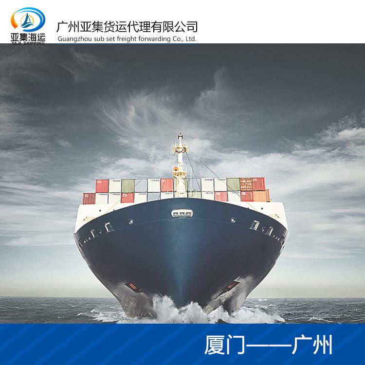 供应厦门到广州海运公司集装箱运输