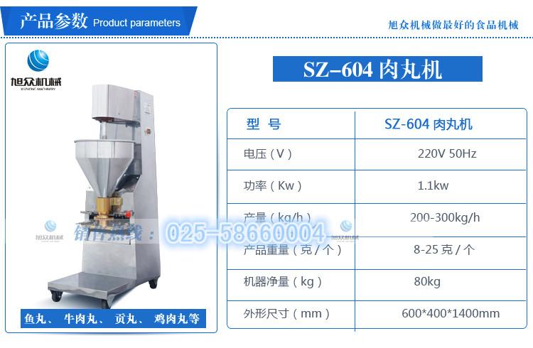 安徽全自动肉丸机操作简单 产量高  免费试机满意后付款