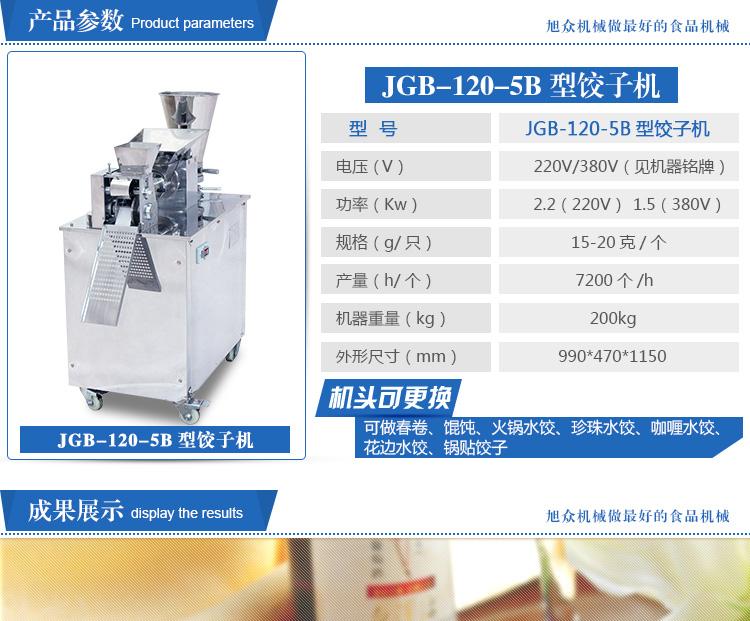 饺子机,东北小型饺子机,多功能饺子机比人工包的好吃 120-5B型饺子机