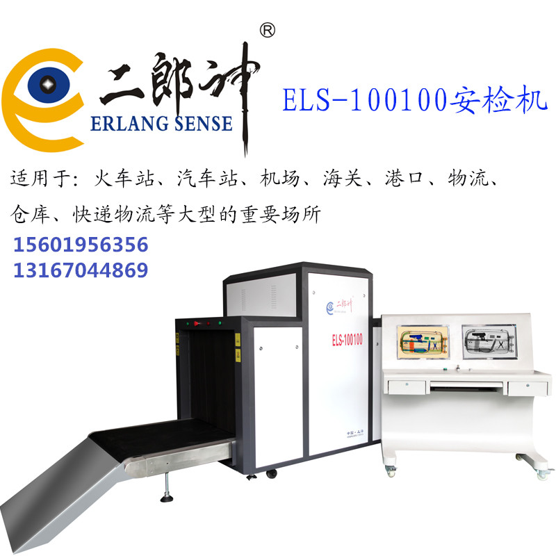 供应上海二郎神车站X光安检机100100  全国工厂直销,欢迎代理团购