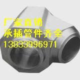 供应用于高压的晋城DN50锻制三通尺寸 圆钢锻造三通厂家质量保证