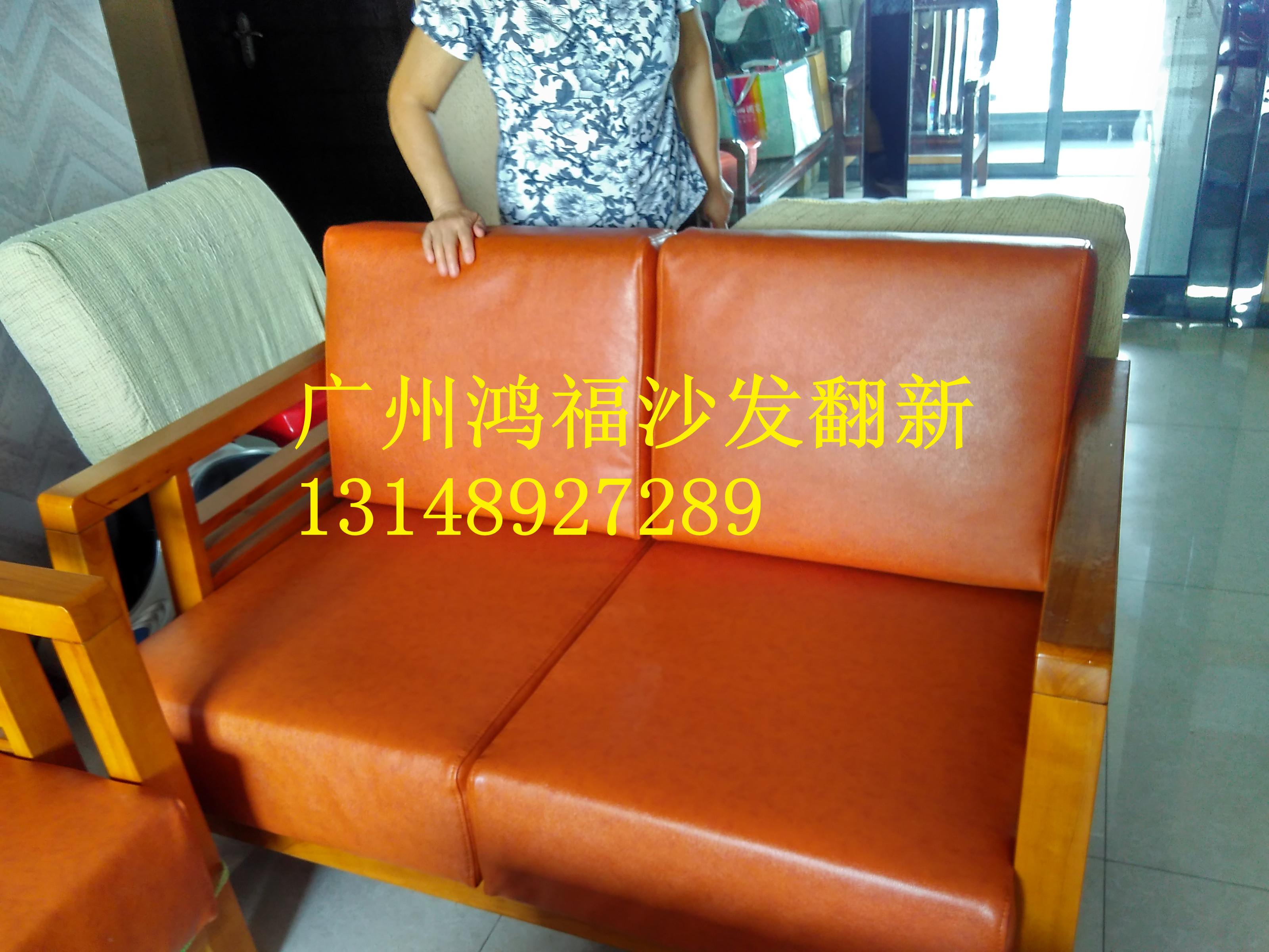 广州荔湾区沙发翻新换皮换布批发