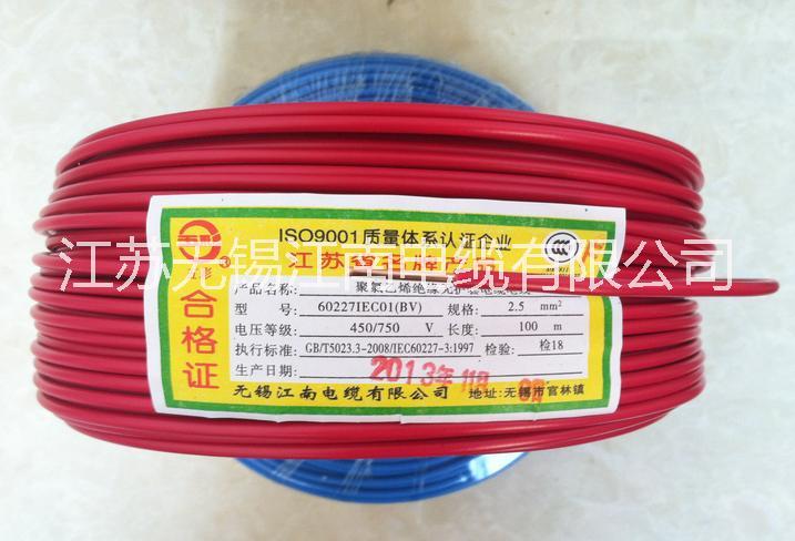 供应江南电缆 单芯铜线 铜芯线BV4平方
