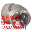 供应用于压力管路连接的新疆DN6高压锻制弯头 承插弯头专业生产厂家