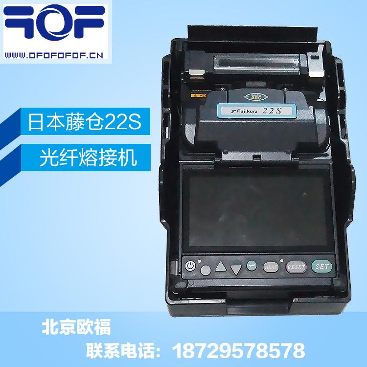 供应日本Fujikura藤仓22S掌上单芯光纤熔机