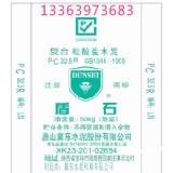供应盾石牌复合硅酸盐水泥PC325-中国水泥商城