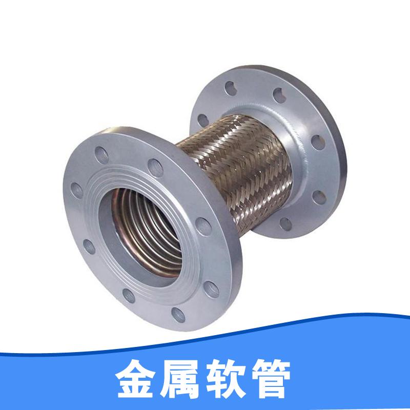 【厂家直销】 优质不锈钢机械金属软管 耐磨机械五金软管加工