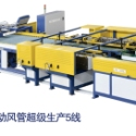 供应长春全自动通风管道生产5线 风管生产线 共板法兰机 等离子切割机生产厂家