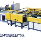江苏扬州科瑞嘉风管生产5线 江苏盐城科瑞嘉风管生产5线 江苏无锡科瑞嘉风管生产5线