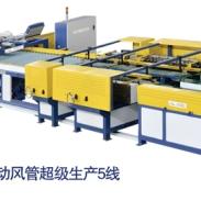 河北邯郸科瑞嘉风管生产5线图片