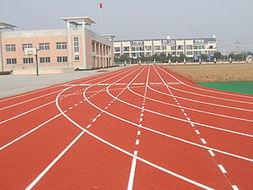 供应北京学校操场透气型跑道厂家,北京学校操场环保跑道报价