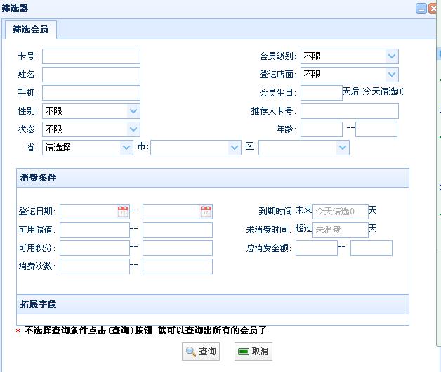 会员积分软件图片/会员积分软件样板图 (3)