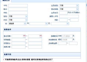 会员管理软件 会员积分软件图片