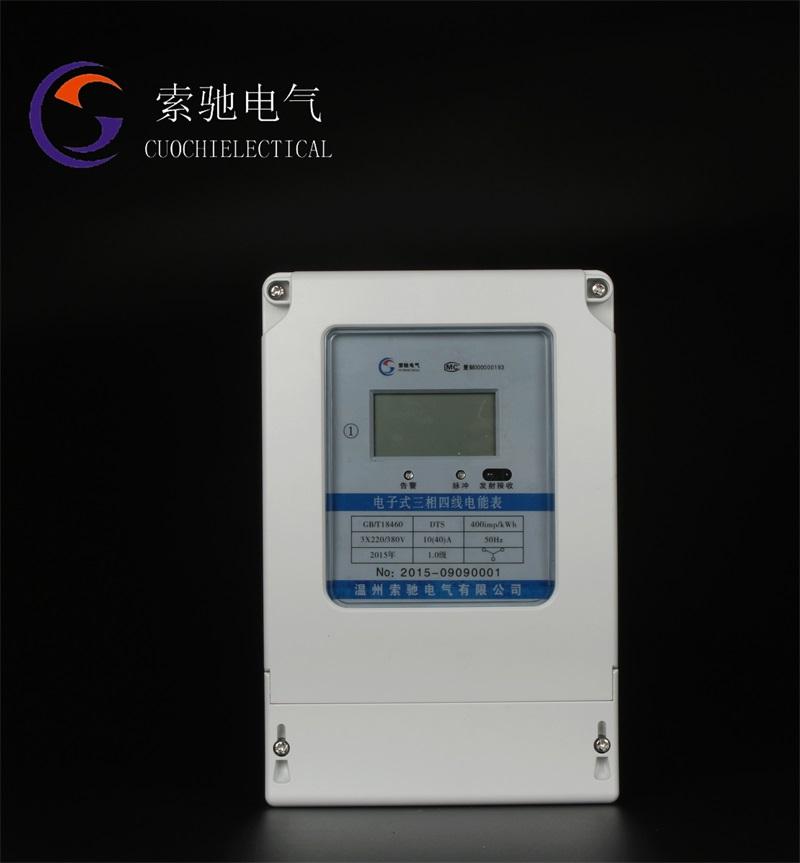 dts三相四线电能表 三相三相带485价格