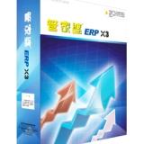 供应管家婆ERP X3