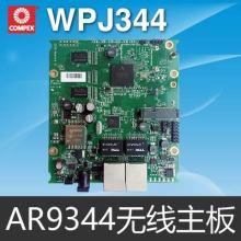 供应用于主板的无线嵌入式主板WPJ344
